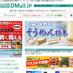 大丸松坂屋オンライン通販ショップ