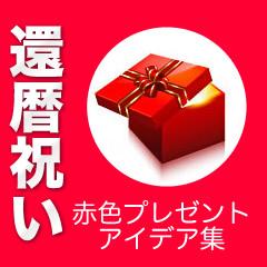 還暦祝い赤いプレゼントアイデア