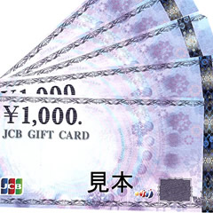 金券・商品券・ギフトカード・ギフト券 プレゼントの選び方