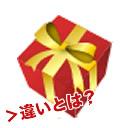 プレゼントとギフトの違いについて